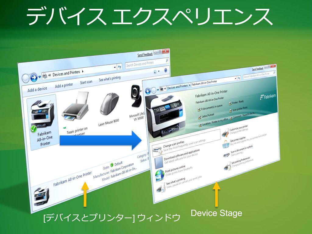 デバイス エクスペリエンス Device Stage [デバイスとプリンター] ウィンドウ